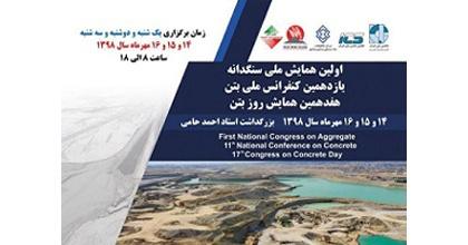 روز بتن- کنفرانس ملی بتن